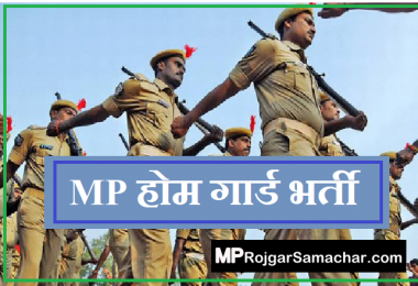 MP Home Guard Recruitment