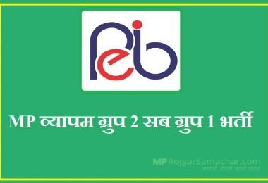MP Vyapam Group 2 Sub Group 1 RecruitmentMP Vyapam Group 2 Sub Group 1 Recruitment