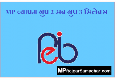 MP Vyapam Group 2 Sub Group 3 Syllabus 2021