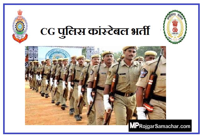 CG Police Constable Recruitment