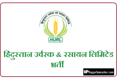 HURL Recruitment