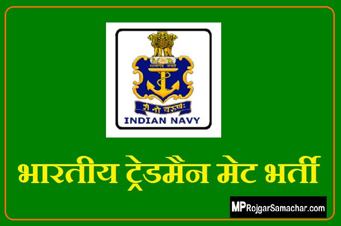 Indian Tradesman Mate Recruitment