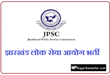 JPSC Civil Service Recruitment
