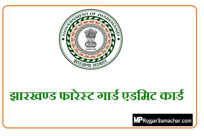 Jharkhand Forest Guard Admit Card