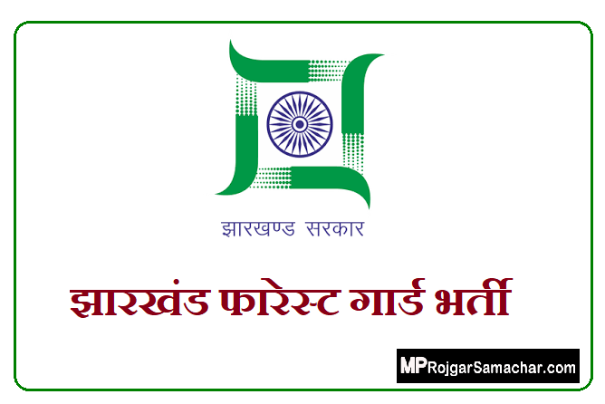 Jharkhand Forest Guard Recruitment