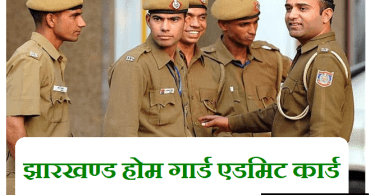 Jharkhand Home Guard Admit Card