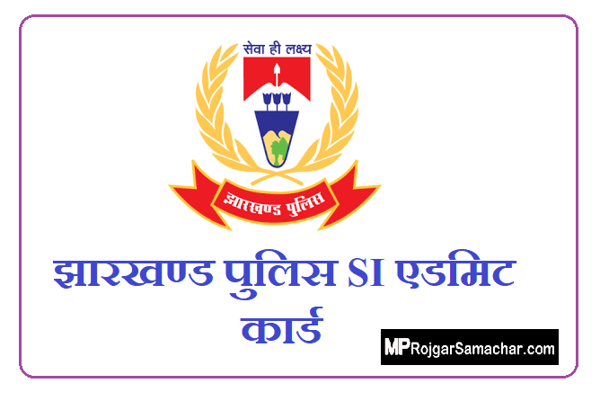 Jharkhand Police SI Admit Card