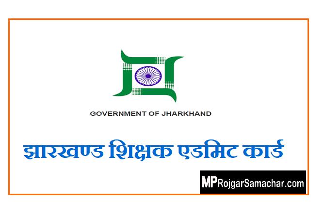 Jharkhand Shikshak Admit Card