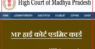 MP High Court Admit Card