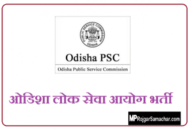 Odisha Public Service Commission Recruitment