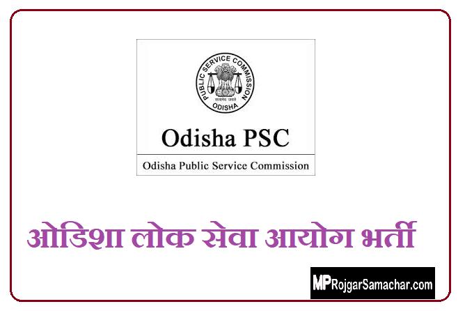 Odisha Public Service Commission Recruitment