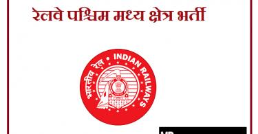 Railway WCR Recruitment