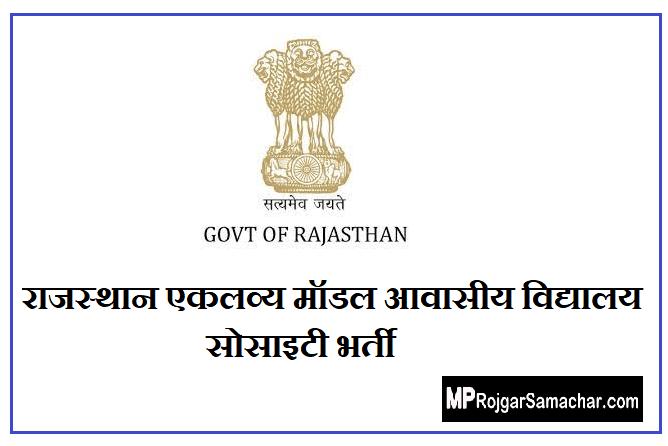 Rajasthan Eklavya Model Residential School Society Recruitment