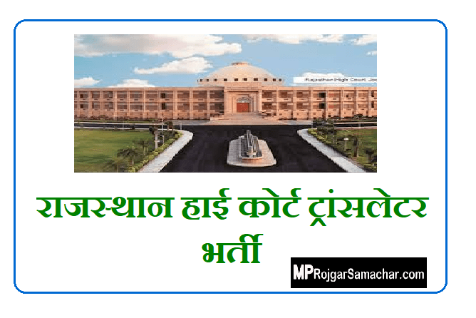 Rajasthan High Court Translator Recruitment