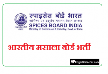 Spices Board India Recruitment