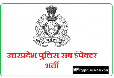 UP Police Sub Inspector Recruitment