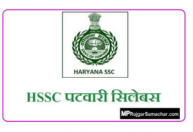 HSSC Patwari Syllabus