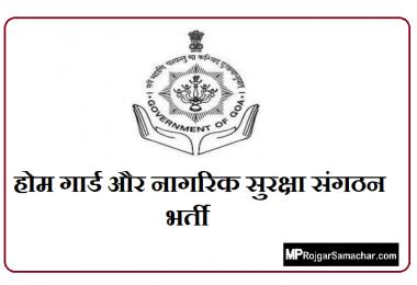 Home Guard and Civil Defense Organization Recruitment