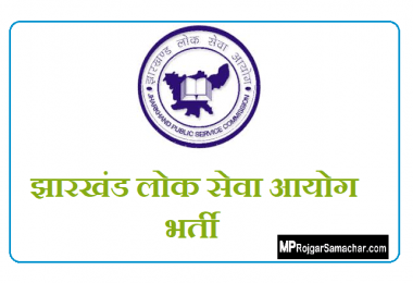 JPSC Combined Civil Service Recruitment