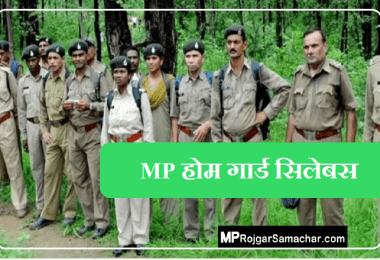 MP Home Guard Syllabus
