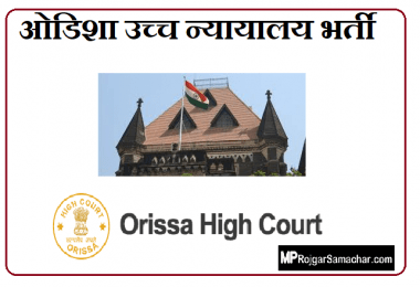 Odisha High Court ASO Recruitment