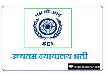 SCI Recruitment