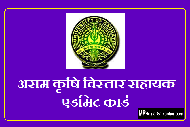 Assam Agriculture Extension Assistant Admit Card