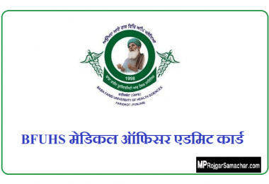 BFUHS Medical Officer Admit Card