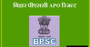 Bihar PSC APO Result
