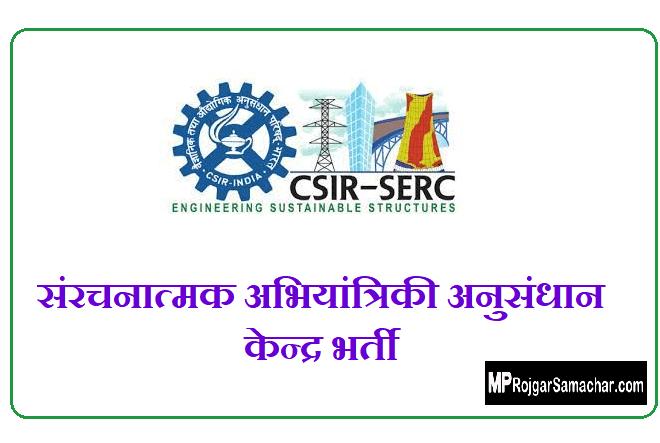 CSIR-SERC Recruitment