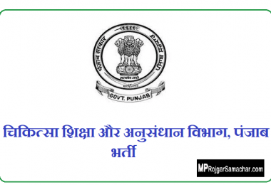 Department of Medical Education Recruitment