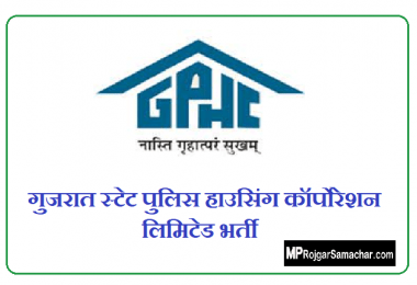 GSPHC Limited Recruitment