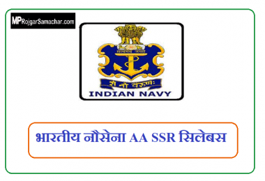 Indian Navy SSR AA Sailor Syllabus