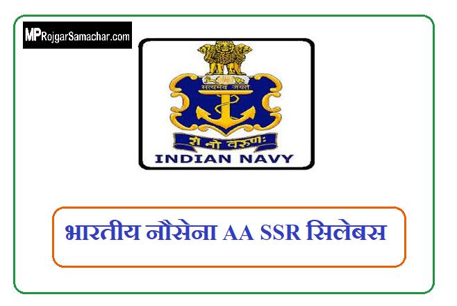 Indian Navy SSR AA Sailor Syllabus