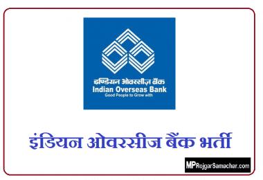 Indian Overseas Bank Recruitment