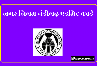 Municipal Corporation Chandigarh Admit Card
