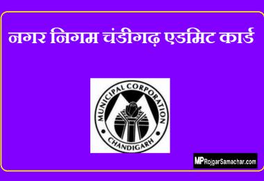Municipal Corporation Chandigarh Admit Card
