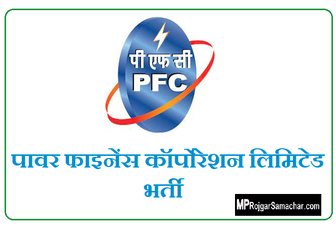 PFCL Manager Recruitment