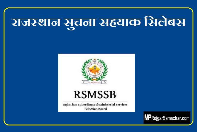 Rajasthan Suchna Sahayak Syllabus