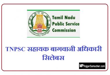 TNPSC AHO Syllabus