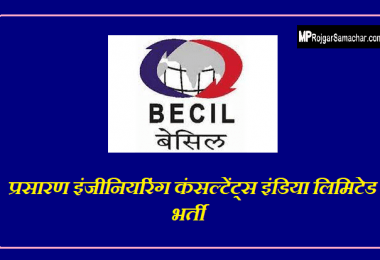 BECIL Medical Record Technician Recruitment