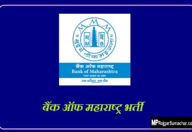 Bank of Maharashtra Chief Risk Officer Recruitment