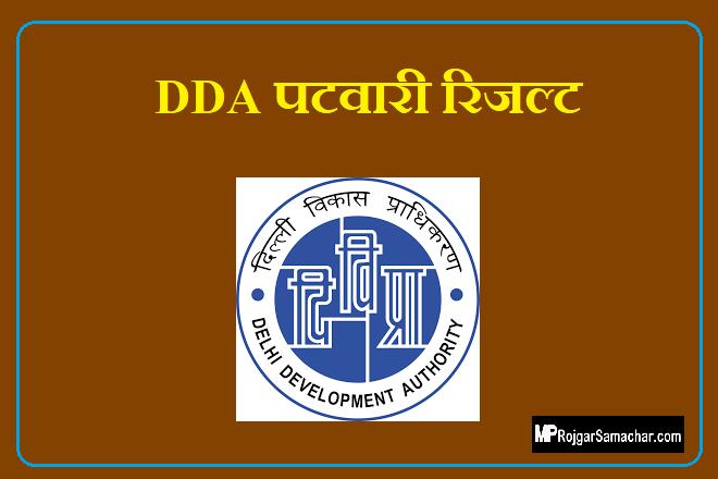 DDA Patwari Result