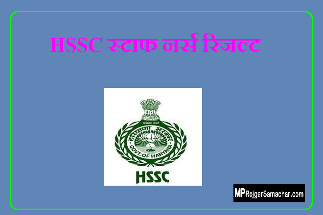 HSSC Staff Nurse Result