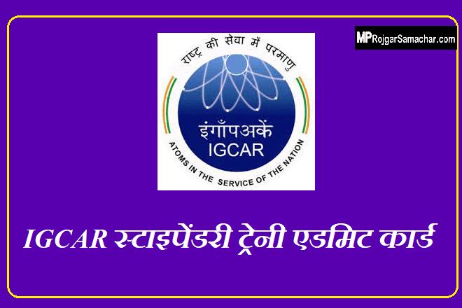 IGCAR Stipendiary Trainee Admit Card