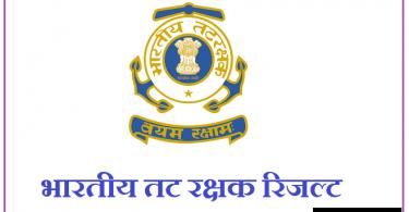 Indian Coast Guard Result Indian Coast Guard Result