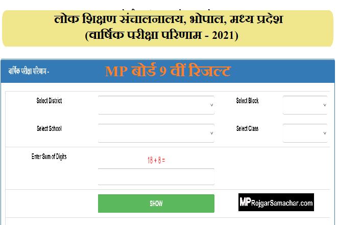 MP Board 9th Result