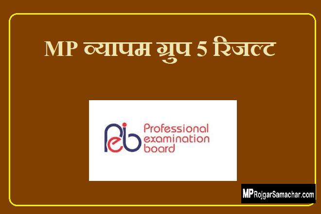 MP Vyapam Group 5 Result