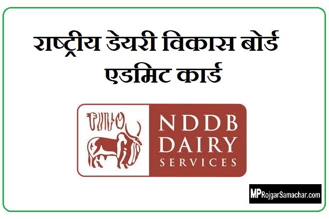 NDDB Admit Card