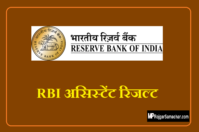 RBI Assistant Result